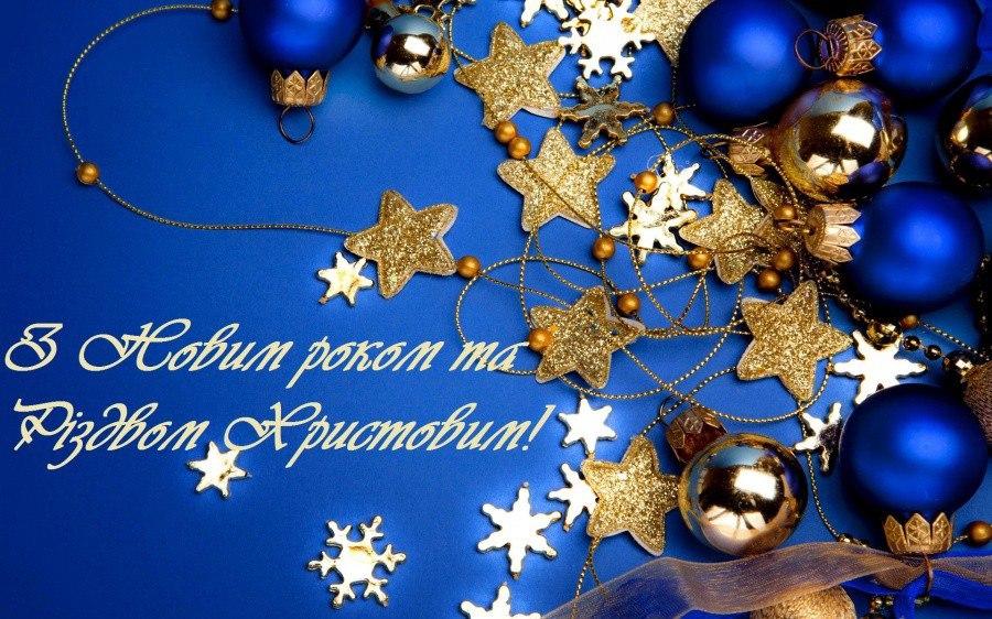 Привітання декана ФМВ НАУ з Новим роком та Різдвом Христовим!