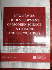 Викладачі кафедри іноземних мов долучилися до написання колективної монографії у зарубіжному виданні