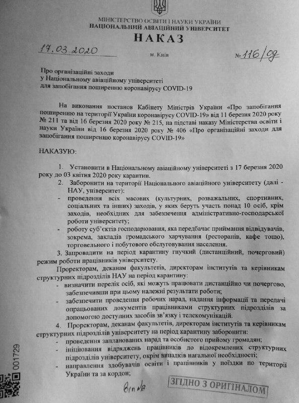 Наказ №116/од від 17.03.20