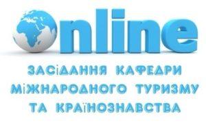 25 березня 2020 року засідання кафедри міжнародного туризму та країнознавства ФМВ НАУвперше пройшло в форматі – он-лайн