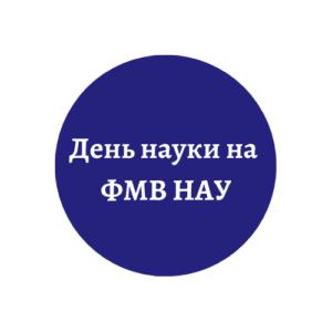 (Українська) Вітаємо переможців інтелектуального квесту до Дня науки на факультеті міжнародних відносин НАУ