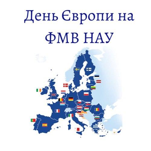 День Європи на факультеті міжнародних відносин НАУ