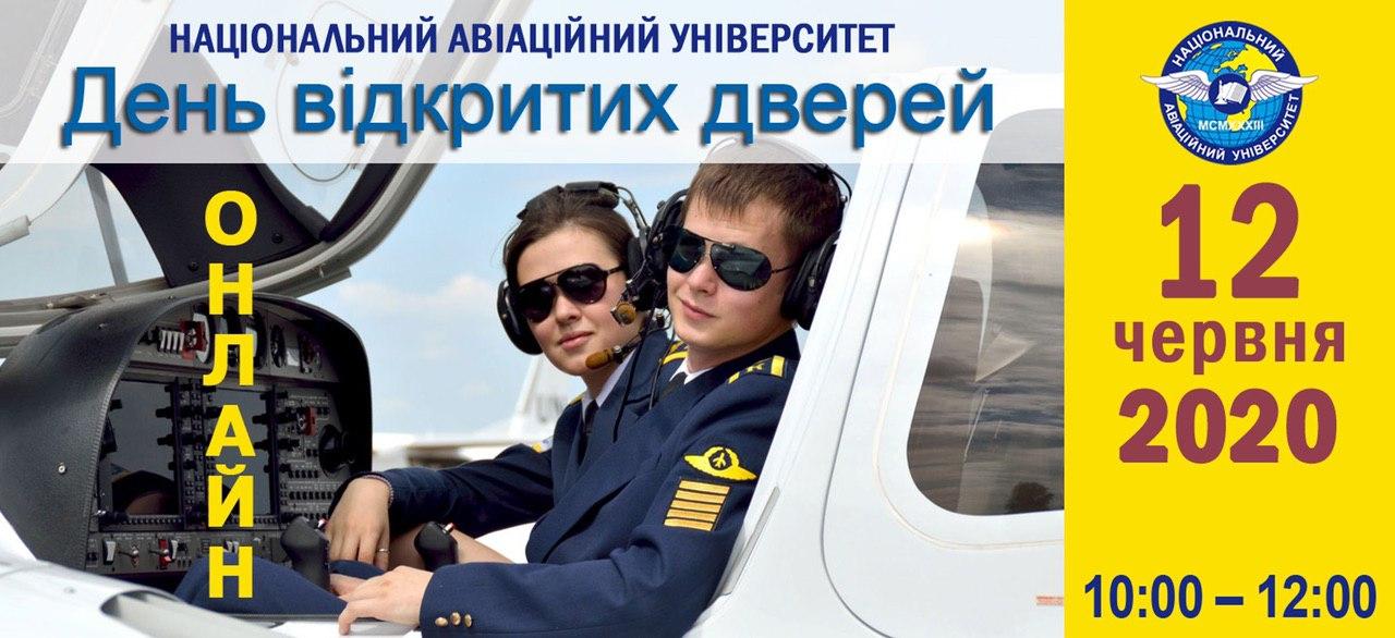 День відкритих дверей Національного авіаційного університету!