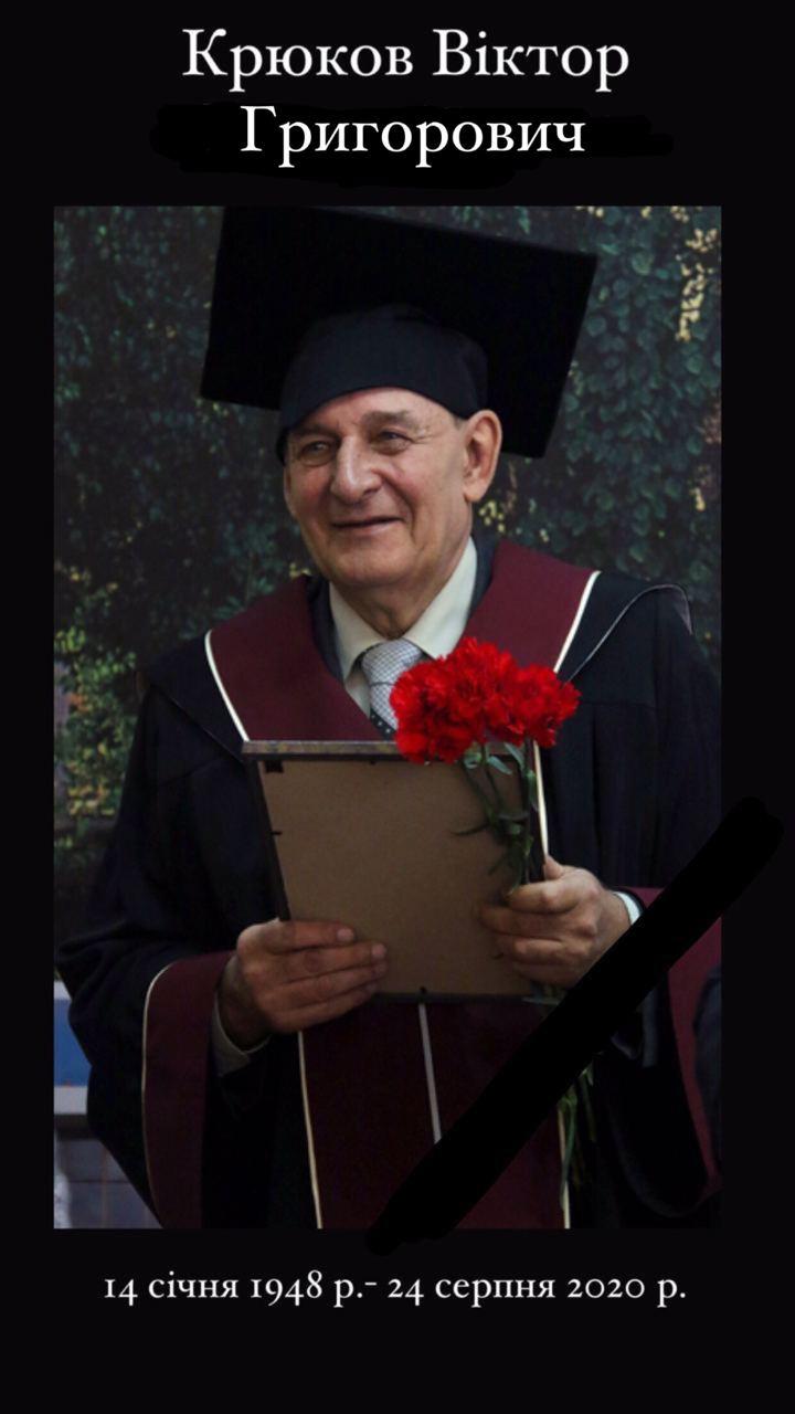 Факультет міжнародних відносин НАУ висловлює щирі співчуття з приводу смерті Віктора Григоровича Крюкова