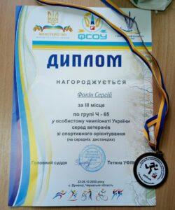 Доцент кафедри міжнародного туризму та країнознавства Сергій Фокін став призером Чемпіонату України зі спортивного орієнтування серед ветеранів