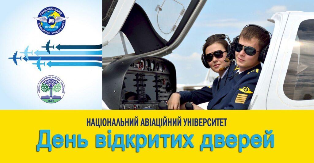 (Українська) Запрошуємо на День відкритих дверей НАУ!