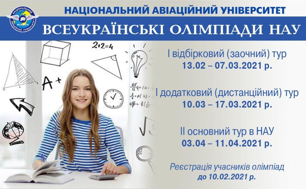 (Українська) Шановні абітурієнти–2021!