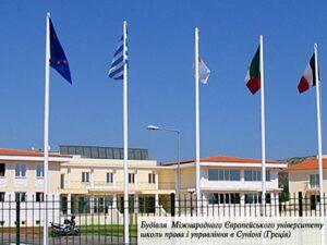 Студенти ФМВ НАУ розпочали навчання у Міжнародній Європейській університетській школі права і управління EPLO