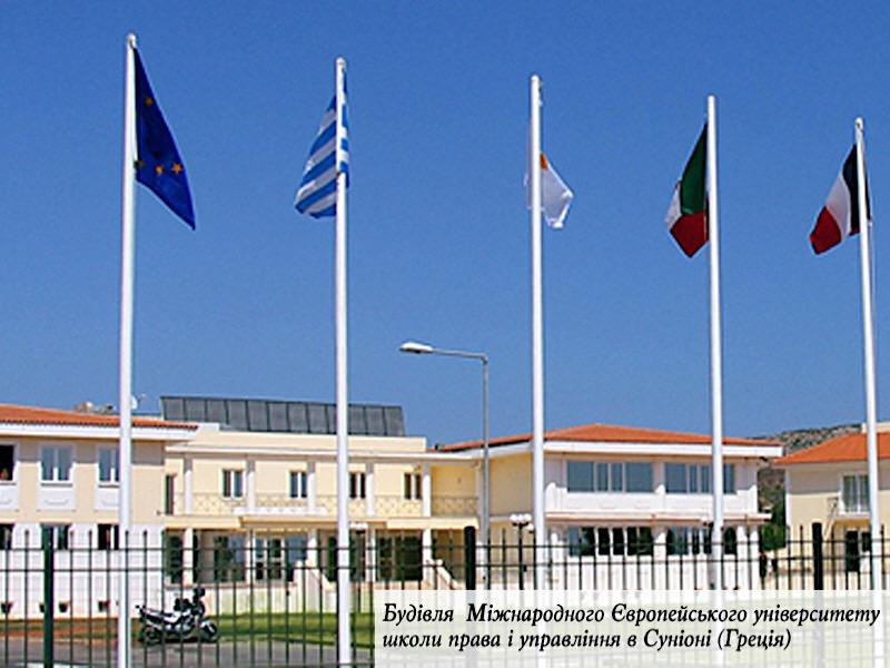 (Українська) Студенти ФМВ НАУ розпочали навчання у Міжнародній Європейській університетській школі права і управління EPLO