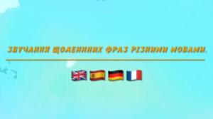 (Українська) 23 листопада розпочався тиждень європейських мов , який традиційно в листопаді, за участі викладачів та студентів, проводить кафедра іноземних мов