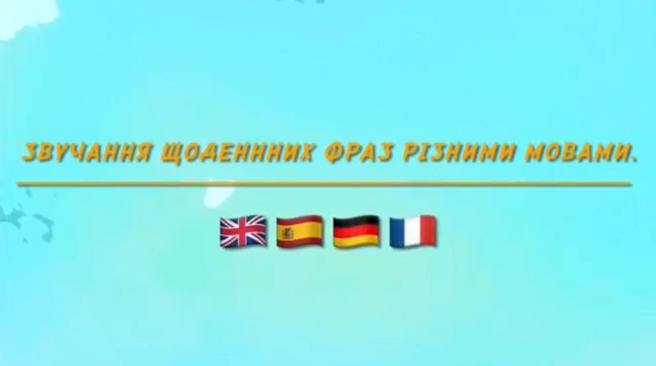 23 листопада розпочався тиждень європейських мов , який традиційно в листопаді, за участі викладачів та студентів, проводить кафедра іноземних мов.