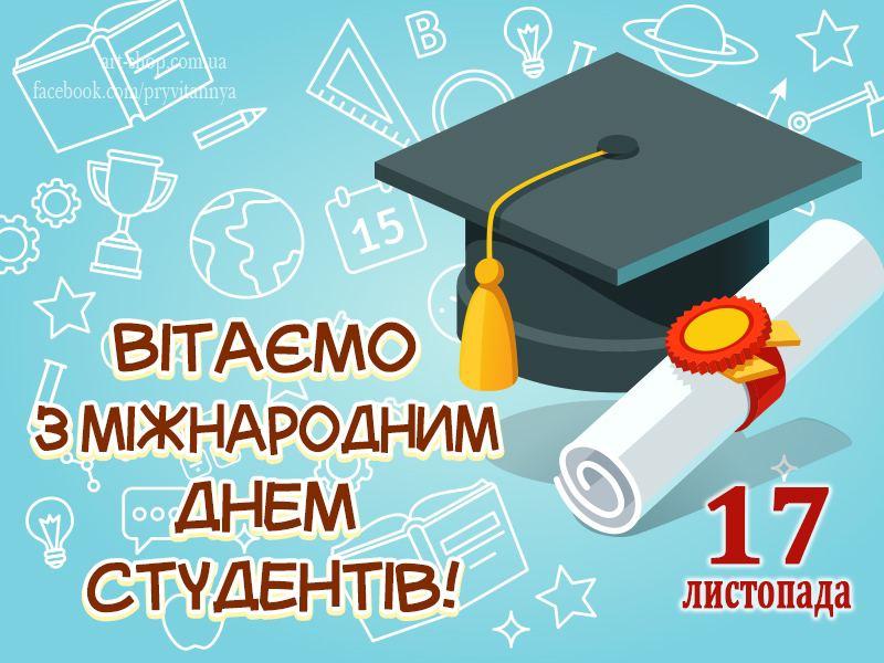 Нагородження кращих студентів Факультету міжнародних відносин НАУ з нагоди Міжнародного дня студентів