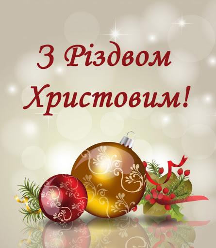 Привітання декана з Новим Роком та наступаючим Різдвом Христовим!
