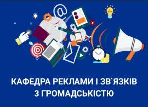 Запрошуємо до участі в Міжвузівській студентській науково-практичній конференції