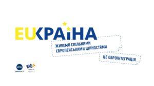 Студентки ФМВ працюють над урядовим проєктом EUКраїна