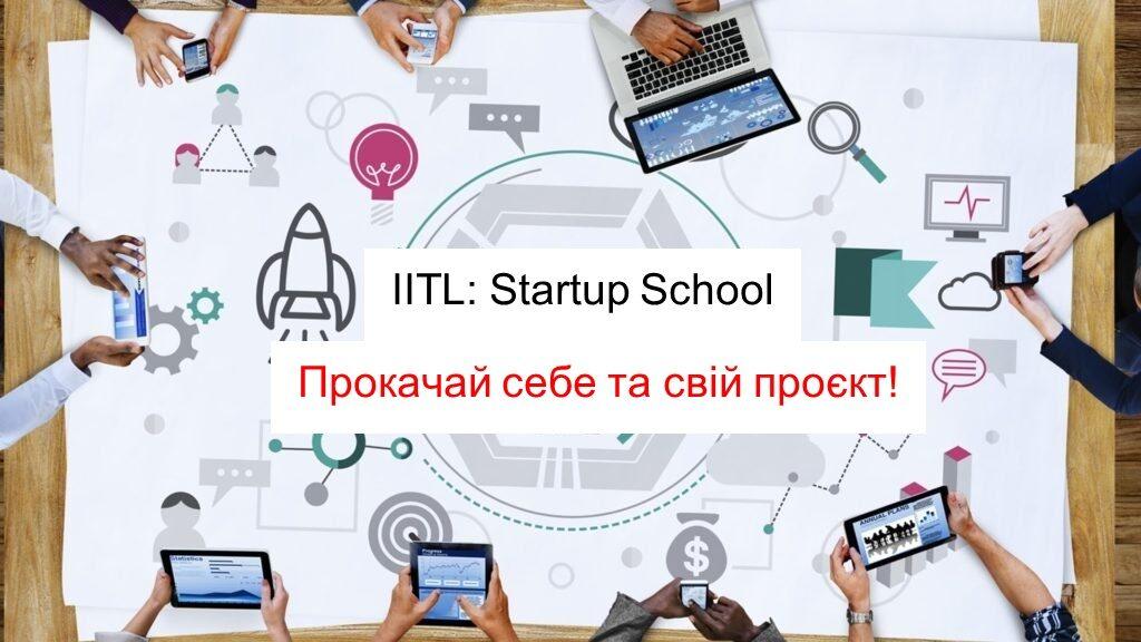 (Українська) Запрошуємо на презентацію Стартап школи Інституту новітніх технологій та лідерства Національного авіаційного університету