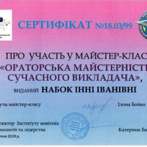 КМЕВіБ_Набок_5