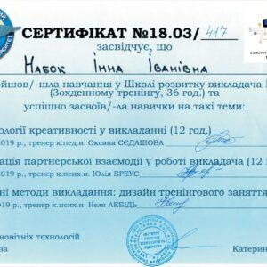 КМЕВіБ_Набок_9