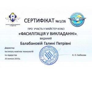 МЕВіБ_Балабанова_8