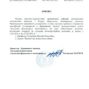 МЕВіБ_Прокоп'єва_1