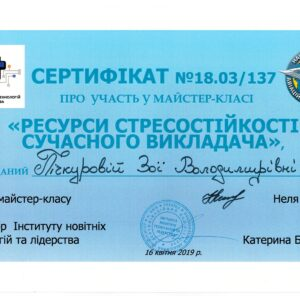 МЕВіБ_Пічкурова_13