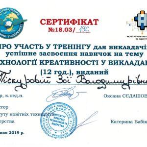 МЕВіБ_Пічкурова_14