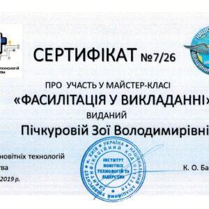 МЕВіБ_Пічкурова_9