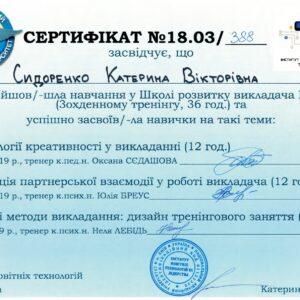 МЕВіБ_Сидоренко_3