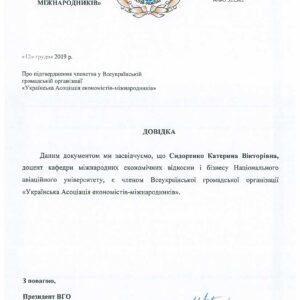 МЕВіБ_Сидоренко_7