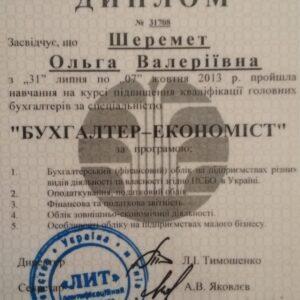 МЕВіБ_Шеремет_2