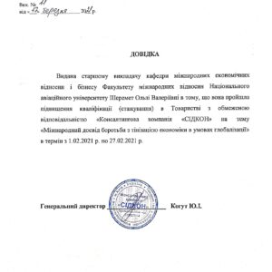 МЕВіБ_Шеремет_5