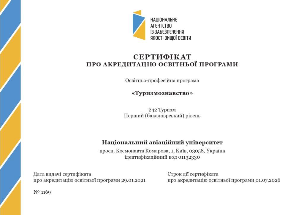 (Українська) Сертифікат про акредитацію бакалаврської освітньої програми
