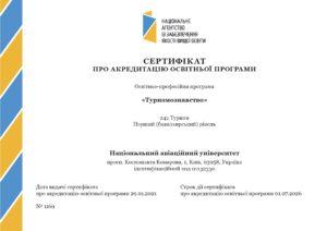 Сертифікат про акредитацію бакалаврської освітньої програми