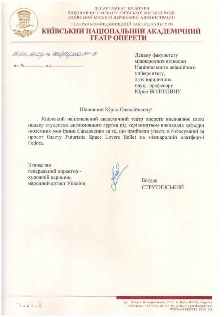 (Українська) Подяка студентам Факультету міжнародних відносин НАУ від Київського національного академічного театру оперети