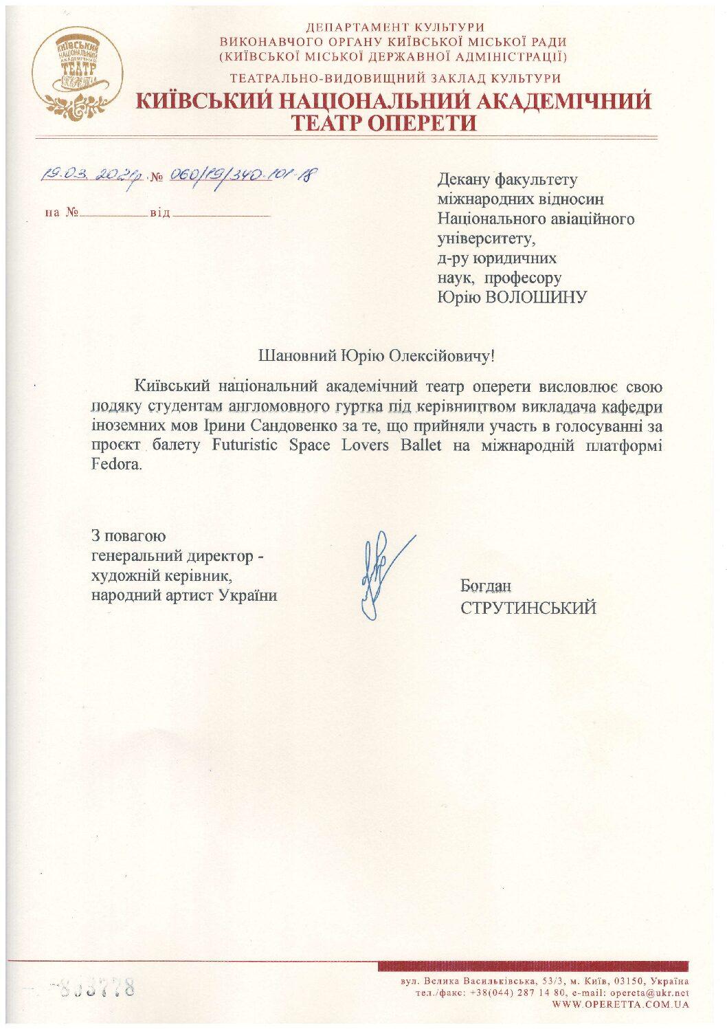 Подяка студентам Факультету міжнародних відносин НАУ від Київського національного академічного театру оперети