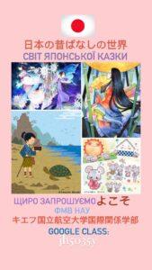 Розвиваємо soft-skills: Японська весна на ФМВ