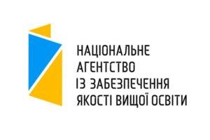 Акредитаційна експертиза освітньої програми «Міжнародне право» спеціальності 293 «Міжнародне право»