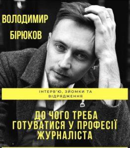 Майстер-клас від журналіста Володимира Бірюкова
