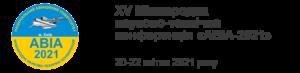 Пройшли засідання секцій ХV Міжнародної науково-технічної конференції «АВІА – 2021» на Факультеті міжнародних відносин