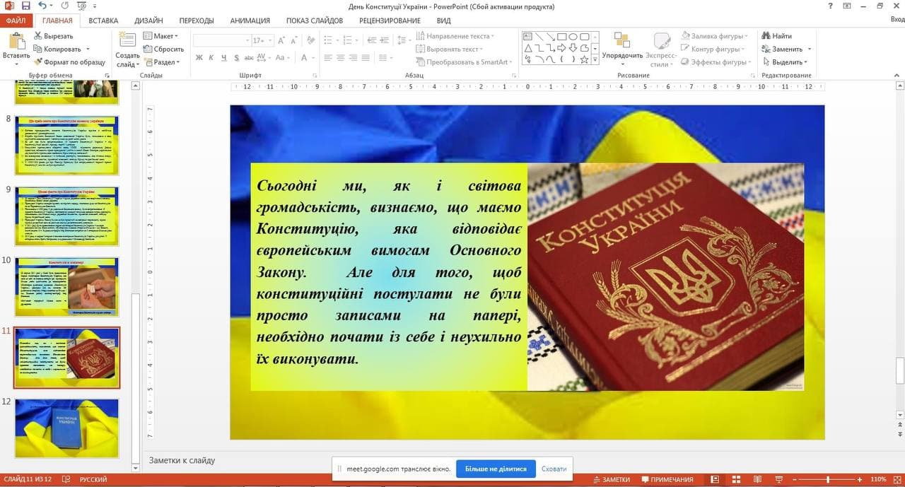 День Конституції України на факультеті міжнародних відносин НАУ