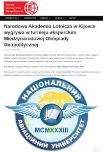 (Українська) Студентка Факультету міжнародних відносин перемогла в експертному турнірі Міжнародної геополітичної олімпіади
