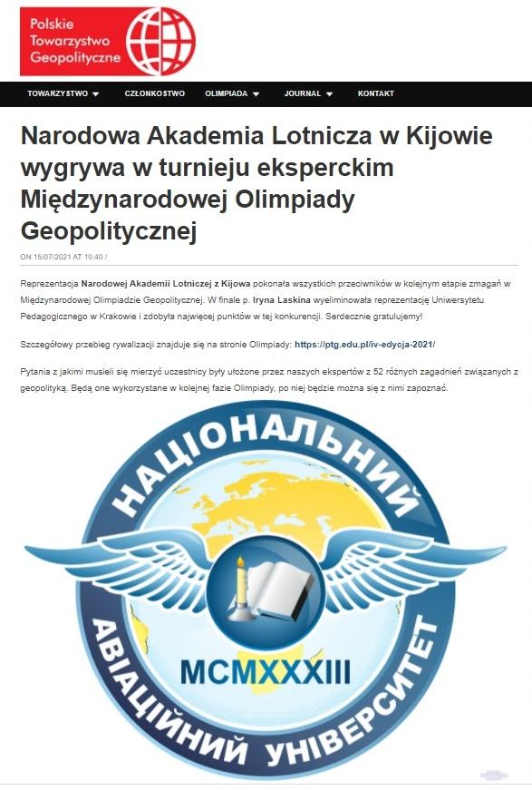 Студентка Факультету міжнародних відносин перемогла в експертному турнірі Міжнародної геополітичної олімпіади