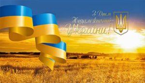 Факультет міжнародних відносин НАУ вітає з 30 річницею незалежності України
